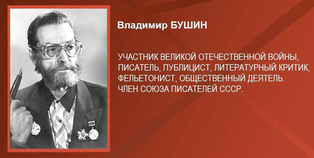 http://yuriboldyrev.ru/wp-content/uploads/2016/05/bushin21.jpg